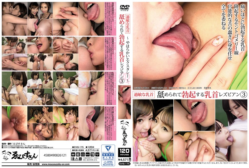 過敏な乳首 舐められて勃起する乳首レズビアン 3