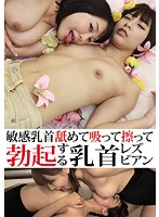 [EVIS-218] Sensual Nipples Lick Them, Suck Them, Massage Them And Get These Nipples Hard And Erect Lesbian Series