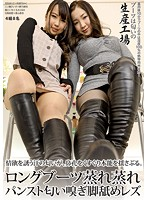 [EVIS-231] Knee High Boots, Steamy Pantyhose, Odor Sniffing, Foot Licking Lesbian