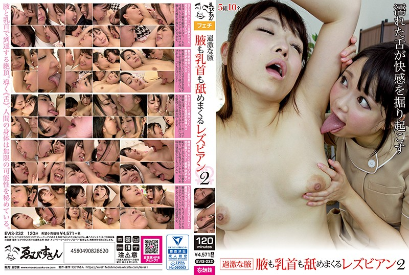 EVIS-232 Lesbian Licking Extreme Axillary And Nipple Too Lesbian 2 (Ebisusan / Mousou Zoku) 2018-10-01