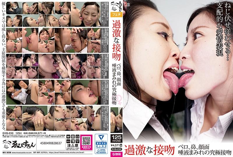【エロ動画】過激な接吻 ベロ、鼻、顔面唾液まみれの究極接吻 ☆EVIS-233☆
