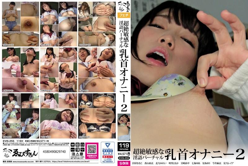 [EVIS-255] 超絶敏感な淫語バーチャル乳首オナニー2