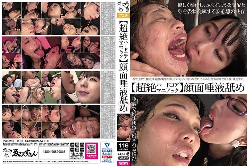 [EVIS-259] 【超絶ハードコアマニアック】顔面唾液舐め