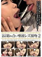 ガチベロ濃密絡み合い唾液レズ接吻 2
