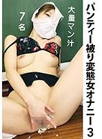 パンティー被り変態女オナニー 3
