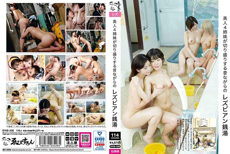EVIS-336 美人4姉妹が切り盛りする昔ながらのレズビアン銭湯