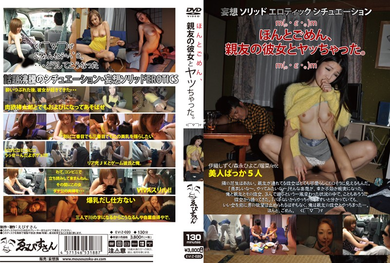 EVIZ-020 I'm Sorry Really I Was Yad Chat With Her Best Friend.