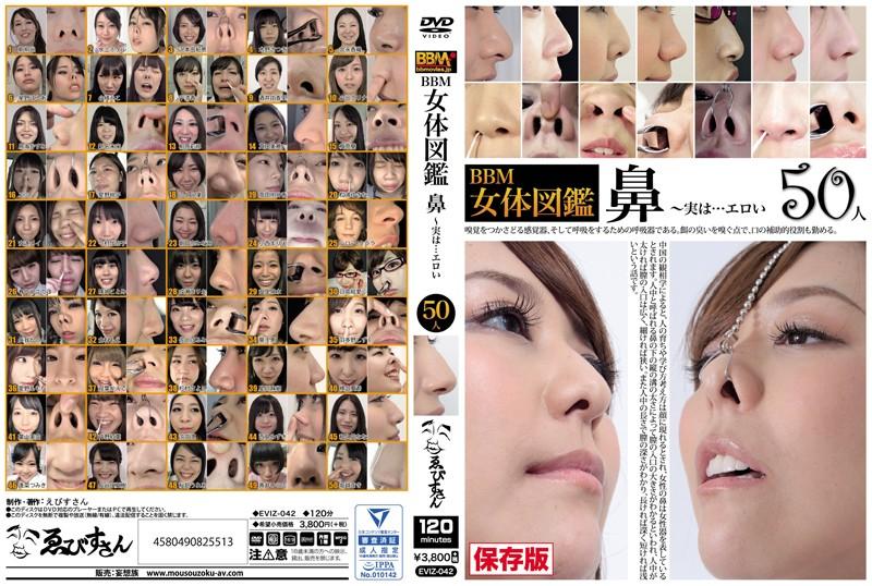 [EVIZ-042] BBM女体図鑑 鼻 ゑびすさん/妄想族  局部アップ  素人