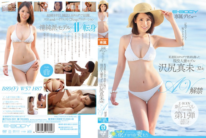 "EYAN-001 E-BODY Dedicating Debut ""but It Is Not Know How To Be Me?""Also Active Married Woman Model Sawajiri Mami 32-year-old AV Lifting Of The Ban Which Was Graced The Cover In A Certain Mail Order Catalogs"