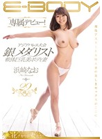 EYAN-078 Asian Ballet Games Silver Medalist E-body Exclusive Debut!Soft Body Busty Beauty Body Wife Nao Hamasaki