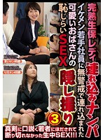 EYS-033 Ripe Life Insurance Lady Brought In Nanpa Ikemen Shyness SEX Secret Shot Of A Cute Aunt Who Was Brought In Without Warning To Young Employees 3
