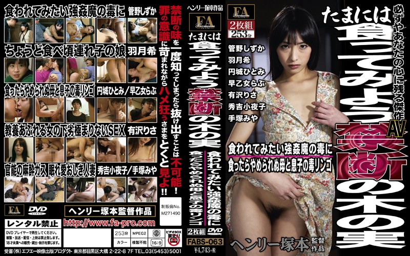 FABS-063 Surely Forbidden Fruit That Let's Eat Masterpiece AV Occasionally To Remain In Your Mind