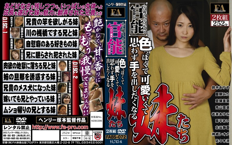 FABS-072 Sister Who Instinctively Want To Put Out A Hand To Go Cute And Sexy Henry Tsukamoto Functional Pornography Smarting Remaining Heart To Heart