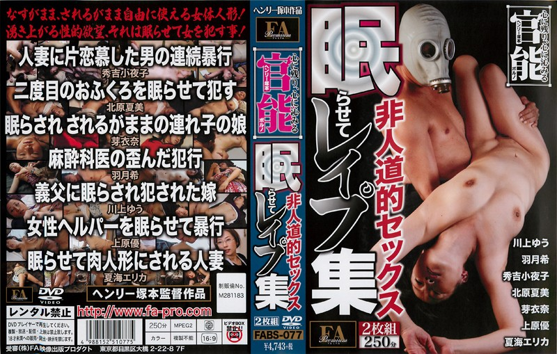 FABS-077 Rape Collection And Slept Inhuman Sex