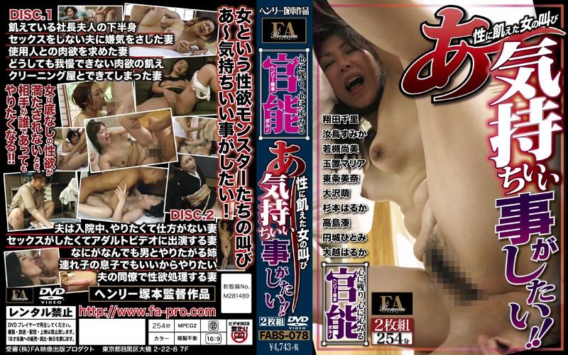 FABS-078 Rest In Mind I Want To Have That Cry Oh Feels The Woman Who Starved To Henry Tsukamoto Functional Pornography Cause Smarting Heart! !