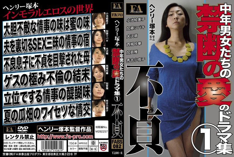 FABS-082 Henry Tsukamoto Drama Collection 1 Infidelity Of Forbidden Love Of Middle-aged Men And Women Who