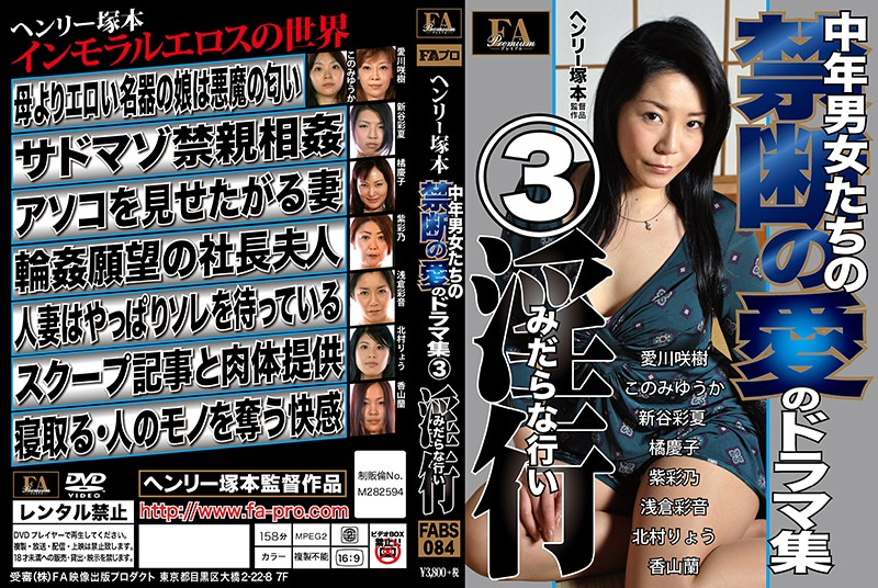 FABS-084 Drama Collection Of Henry Tsukamoto Middle-aged Men And Women Our Forbidden Love 3 Fornication