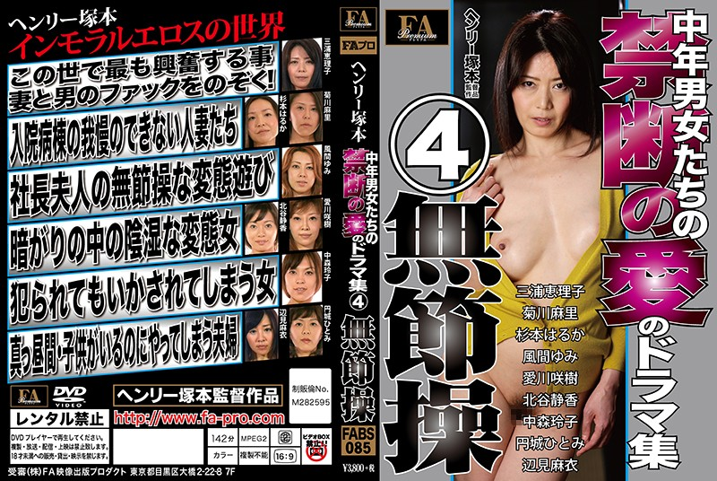 FABS-085 Drama Collection Of Henry Tsukamoto Middle-aged Men And Women Our Forbidden Love 4 Unprincipled