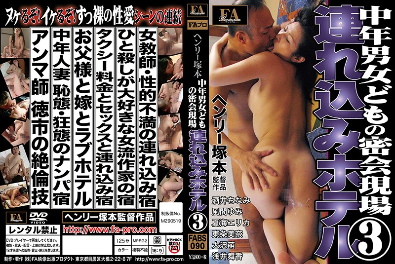 FABS-090 Middle-aged Men And Women's Secret Site Participation Hotel 3