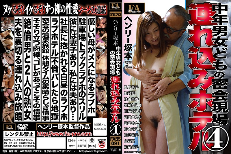 FABS-091 Middle-aged Men And Women Seclusion Site Brought In Hotel 4