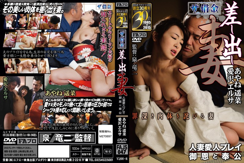 FAJS-047 Apprenticeship With His Wife Married Mistress Play / Kindness Held Out The Debt _ Ayane Harukana Aizawa Elsa