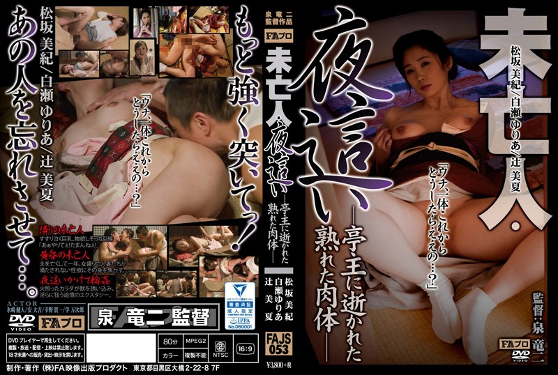 FAJS-053 Widow Night Crawling - Squid Was Ripe Flesh To Husband -