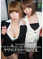 FCDC-086 In-house Sales Department Is Yamriman Doskebe Slaughter OL (FCDC-086) Who Provokes Employees With Pasupatsu Micro Mini Skirt