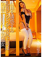 [FCDC-102] The Manager With Hard Nippes And A Big Ass Tempting The Other Employees Is A Lewd, Wild, Slut Reiko Kobayakawa