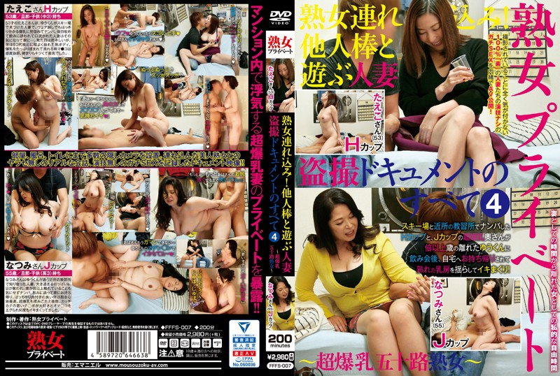 [FFFS-007] Taking A Mature Woman To A Hotel ! Mature Women In Their 50's With Colossal Tits