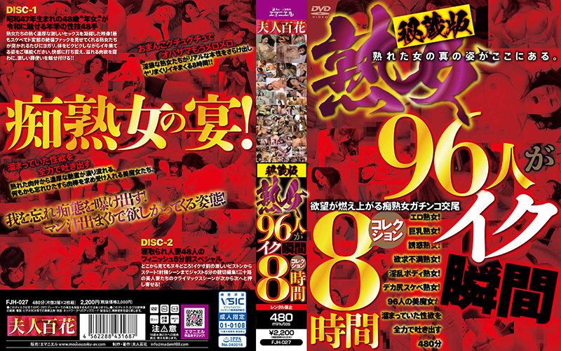 [FJH-027] 秘蔵版 熟女96人がイク瞬間コレクション 8時間