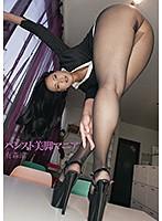 [FLAV-186] Beautiful Legs In Pantyhose Mania Ryo Arimori