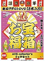 お宝福箱 超お得!! AVS collector's フェチセット