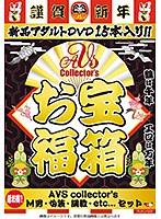 お宝福箱 超お得!! AVS collector's M男・女装・調教・etc...セット
