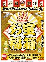 お宝福箱 超お得!! AVS collector's 女優・寝取られ・人妻・熟女・淫語・etc...セット!!