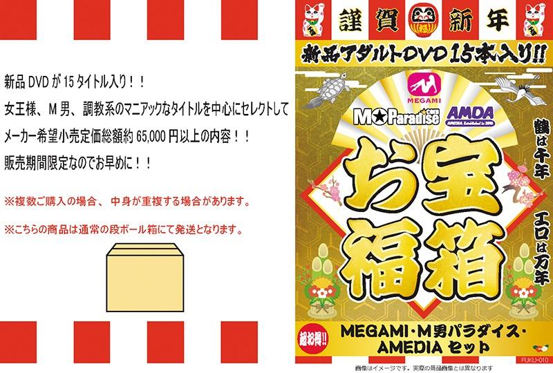 MEGAMI 特典付き・セット商品