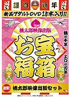 【数量限定】お宝福箱 超お得!! 桃太郎映像出版セット