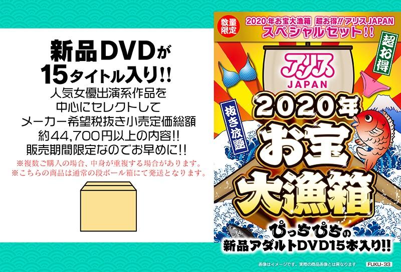 [FUKU-033] 2020年お宝大漁箱 超お得!! アリスJAPAN スペシャルセット!!