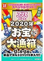 【数量限定】2020年お宝大漁箱 超お得!! アリスJAPAN スペシャルセット!!