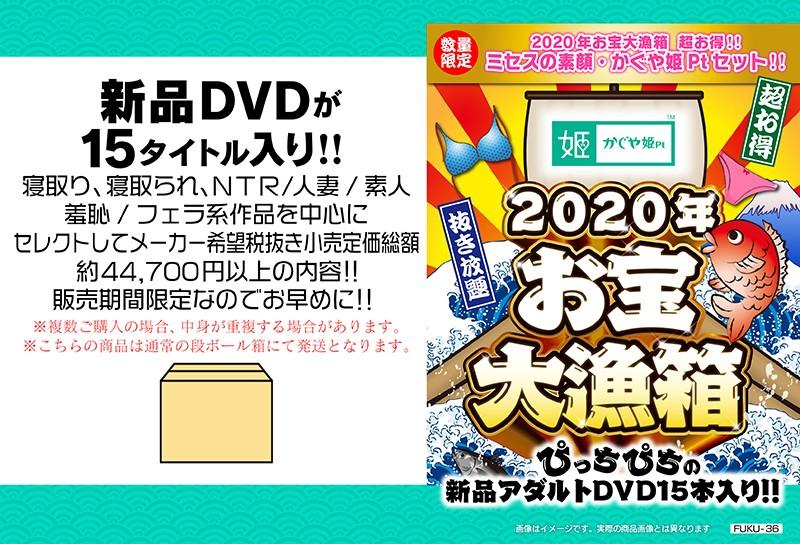 [FUKU-036] 2020年お宝大漁箱 超お得!! ミセスの素顔・かぐや姫Pt セット