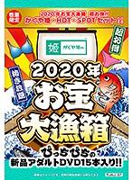 【数量限定】2020年お宝大漁箱 超お得!!かぐや姫・HOT・SPOT セット