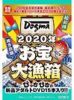 【数量限定】2020年お宝大漁箱 超お得!!ドグマ 痴女~熟女~ハード系まで エロの集大成セット