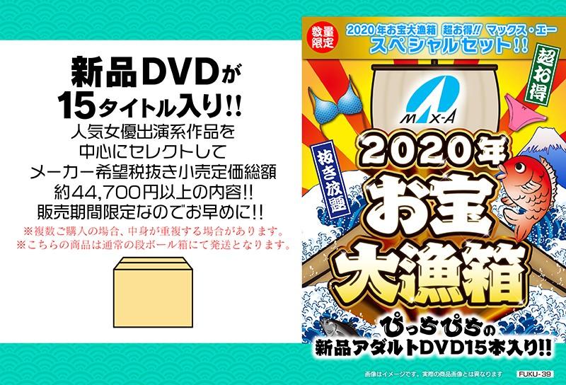 【数量限定】2020年お宝大漁箱 超お得!! マックス・エー スペシャルセット!!