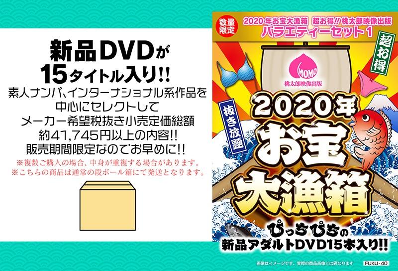 [FUKU-040] 2020年お宝大漁箱 超お得!!桃太郎映像出版 バラエティーセット1