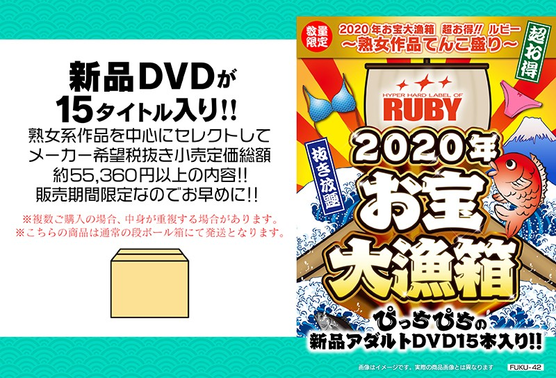 [FUKU-042] 2020年お宝大漁箱 超お得!!ルビー ~熟女作品てんこ盛り~
