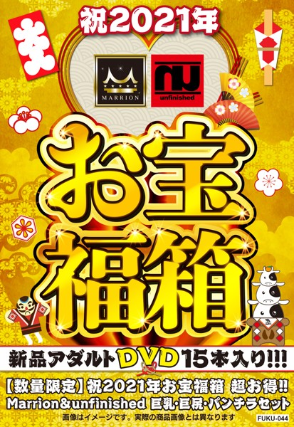 [FUKU-044] 祝2021年お宝福箱 超お得!!Marrion&unfinished 巨乳・巨尻・パンチラセット