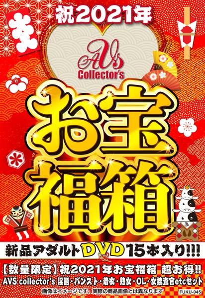[FUKU-045] 祝2021年お宝福箱 超お得!!AVS collector's 淫語・パンスト・着衣・熟女・OL・女捜査官etcセット