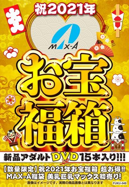 [FUKU-049] 祝2021年お宝福箱 超お得!!MAX-A福袋 美乳巨乳マックス初売り!