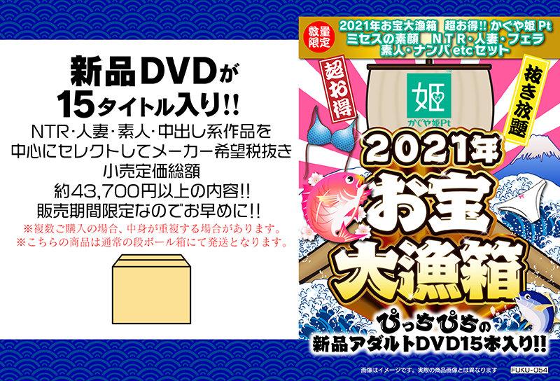 [FUKU-054] 2021年お宝大漁箱 超お得!!かぐや姫Pt ミセスの素顔 NTR・人妻・フェラ・素人・ナンパetcセット