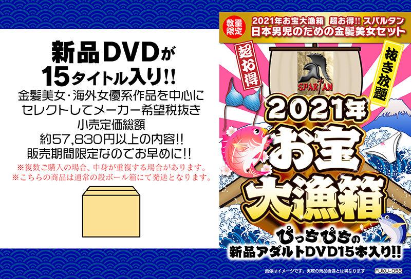 [FUKU-056] 2021年お宝大漁箱 超お得!!スパルタン 日本男児のための金髪美女セット