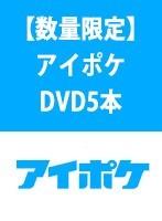 アイデアポケットDVD5本セット